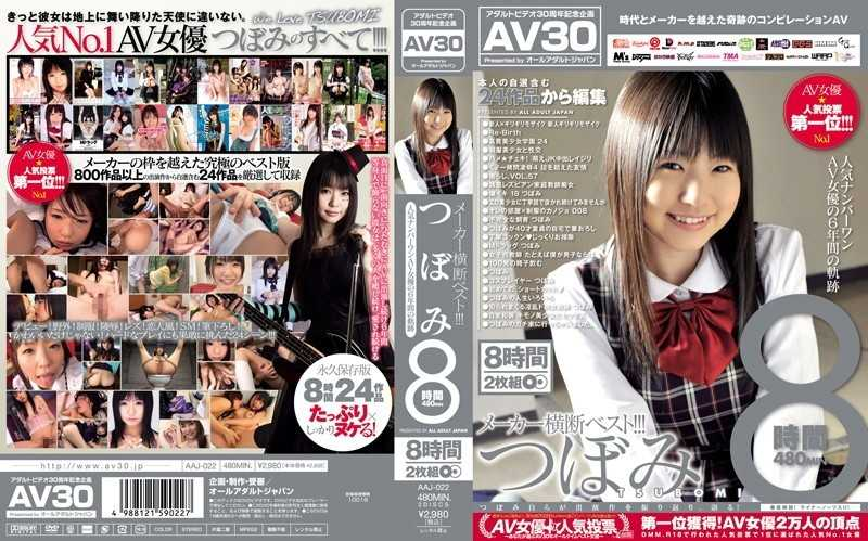 AAJ-022 Best Cross-manufacturer! ! ! 8 Hours Bud - Girl, Solowork