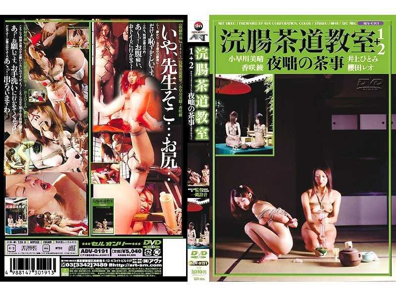 ADV-0191 咄 Chaji Night Of A Tea Ceremony Classroom +2 Enema - Restraints, Anal