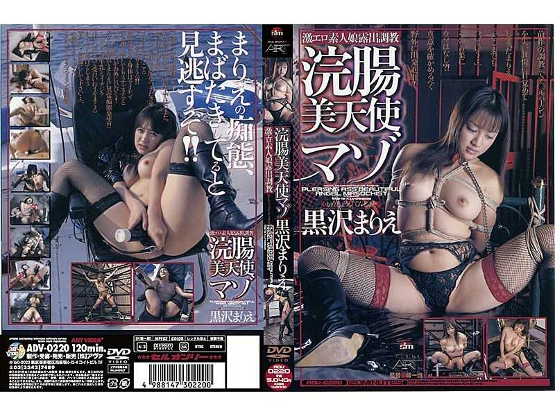 ADV-0220 Kurosawa Masochist Marie Angel Beauty Enema