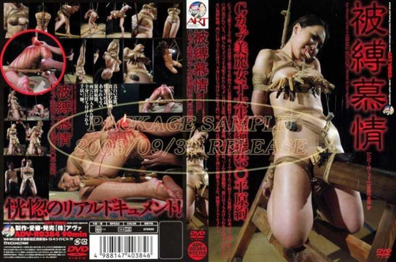 ADV-R0384 Love Is A Many-Splendored Thing Slutty Rope Crazy College Girl Beautiful G Cup Tied Under