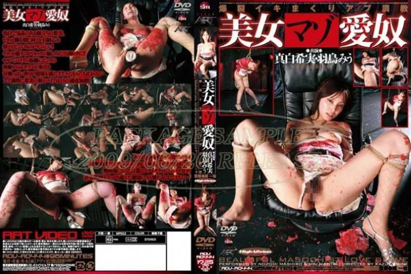 ADV-R0444 Torture Abu Beautiful Love Masochist Guy Stet Explosion