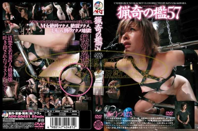 [ADV-R0481] 猟奇の檻57 The Bizarre Cage 57 1.01 GB