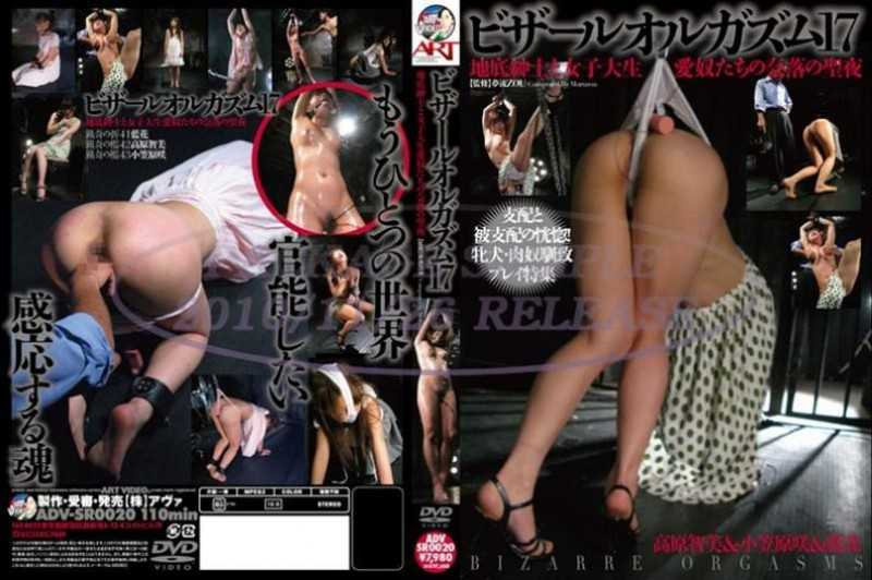 ADV-SR0020 Seiya Of The Abyss Of Our Fellow College Student And Love Bizarre Gentleman Underground BIZARRE ORGASMS Orgasm 17