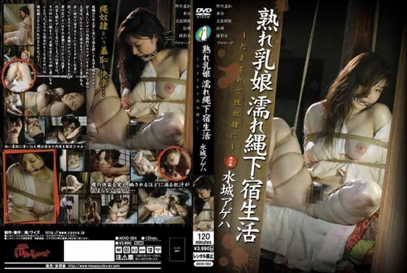 AKHO-064 Ageha Mizuki ~ ~ Be Fooled Into Sex Slave Daughter Milk Ripe Wet Rope Boarding Life