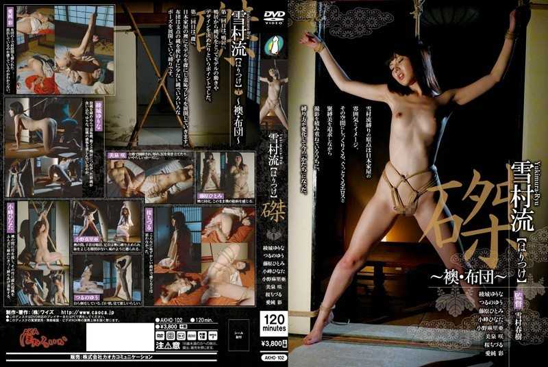 AKHO-102 Yukimura Flow Crucifixion ~ Sliding Door Futon ~ - Abuse, Humiliation