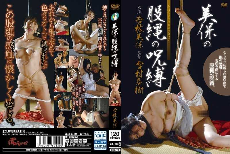AKHO-130 Wakabayashi Spell Of Crotch Rope Of Miho Miho - Humiliation, Restraints