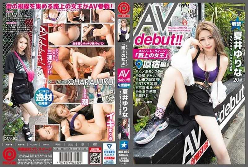 AOI-002 Street Queen AV Debut! !! Harajuku Edited By Yurina Natsui, A Queen On The Street Who Collects The Sights Of The City Participates In AV!