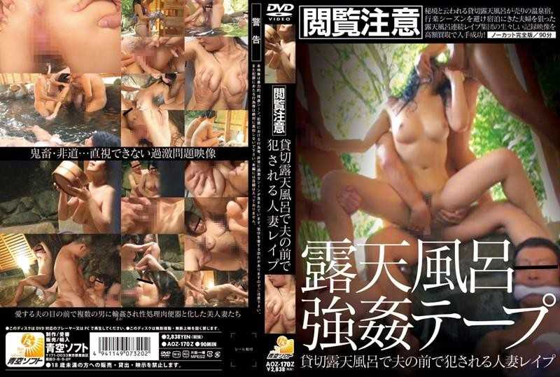 [AOZ-170z] 貸切露天風呂で夫の前で犯される人妻レイプ Married Rape Gets Fucked In Front Of Her Husband In Private Open-air Bath 733 MB