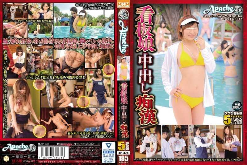 AP-478 Signboard Girl Cum Shot Masochist ~ Pool Surveillant · Resort Hotel Front · Hotel Employee · Hot Spring Inn Ryokan Young Generals · Vanity Inside A Bookmarker's Shop!~ - Creampie, Abuse