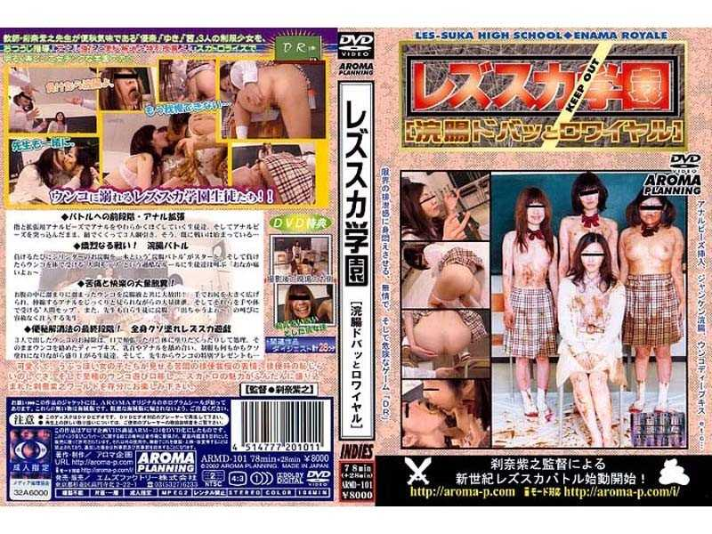 ARMD-101 [Doba~tsu Enema And Royal] Academy Rezusuka
