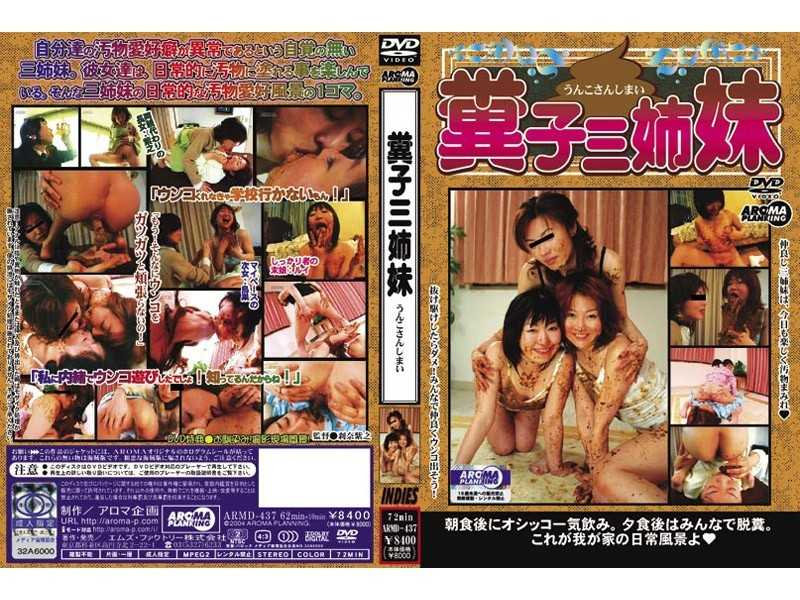 ARMD-437 Three Sisters Three Sisters Child Shit Shit