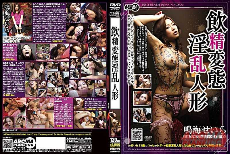 ARMD-931 Nasty Hentai Doll Spirit Drinks - Reserved Role, Cum