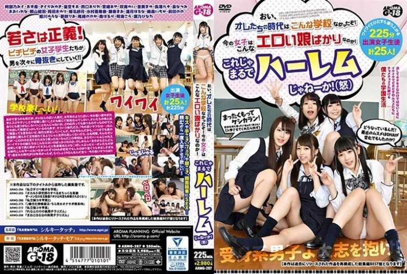 ARMG-287 Hey, We Did N't Have Such A School! Are These Girls All These Erotic Girls! This Is Like A Harem! (Angry)