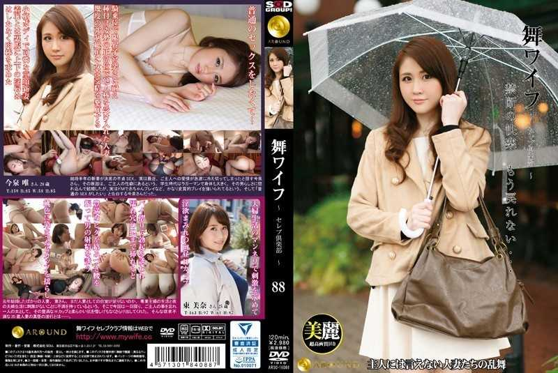 ARSO-16088 My Wife - Celebrity Club To 88 - Affair, Planning
