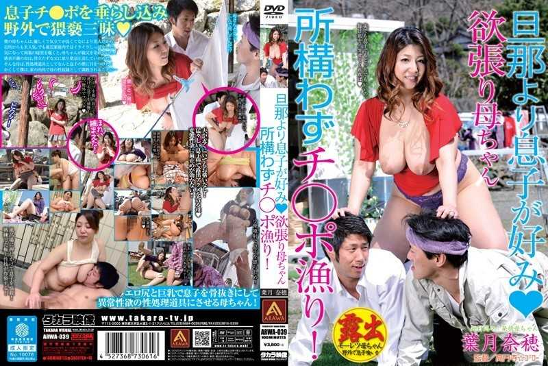 ARWA-039 Son Than Husband Prefer ◆ Greedy Mom Plants May Not Cock Rummage!Hazuki Naho - Training, Mature Woman
