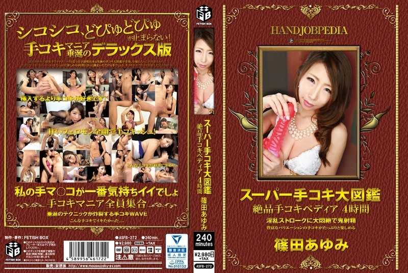 ASFB-272 Super Handjob Illustration Exclaimed Handsome Handcalled 4 Hours Shinoda Ayumi - Solowork, Handjob