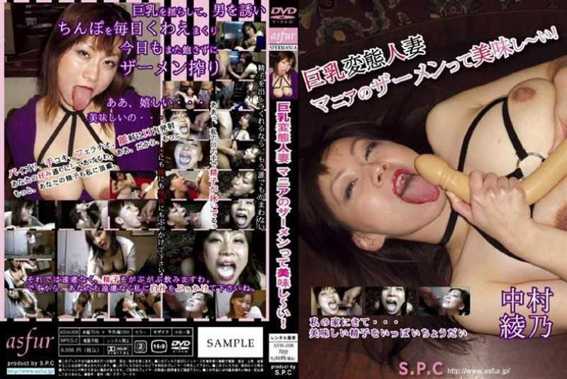ASW-008 What I Taste Cum Mania - Hentai Big Tits Married Woman!