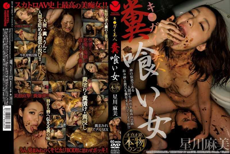 ATRM-01 Asami Hoshikawa Woman Eat Shit Shit Real Beauty Genuinely Key ● Guy