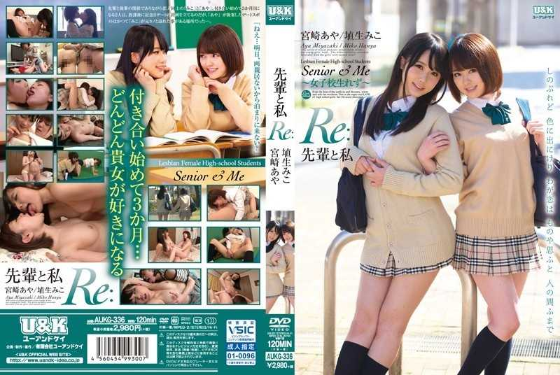 "AUKG-336 Senior And I ""Re:"" Aya Miyazaki Home Sweet Home Miko - Beautiful Girl, School Girls"