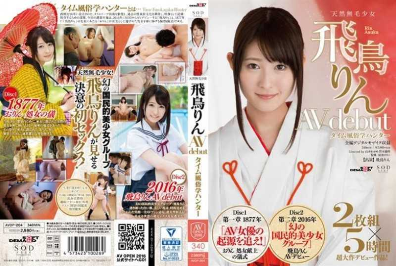 AVOP-204 Rin Asuka AV Debut Time Customs Science Hunter