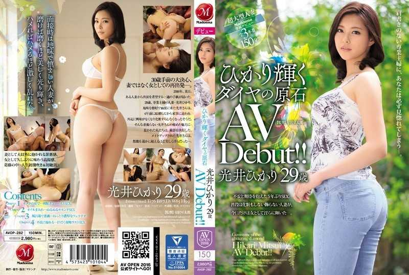 AVOP-282 Light Shining Diamond Of Gemstone Akira Mitsui 29-year-old AV Debut! ! - Debut Production, Documentary