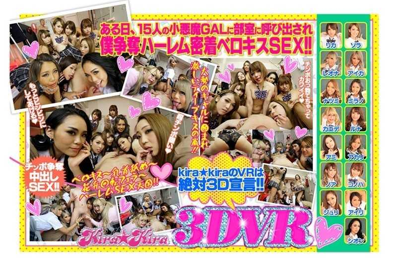 AVOPVR-016 [Kira ☆ Kira VR] All Classes GAL Super Harem SEX Called By 15 Girls, It's A Stupidity!60 Minutes Special! ! - Gal, VR