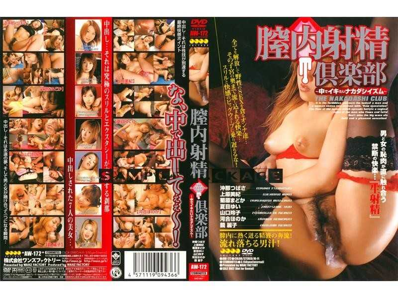 [AW-172] 膣内射精倶楽部 ~中でイキたいナカダシイズム~ I Wanna Cum Inside Nakadashiizumu ~ ~ Club Intravaginal Ejaculation 958 MB