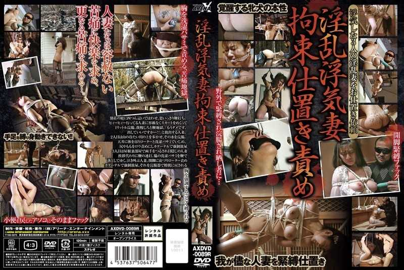 AXDVD-0089r Nasty Cheating Wife Restraint Punishment Blame - Restraints, Training