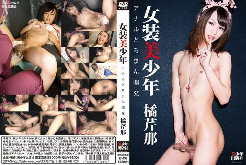 B-26 Seri 那 Development Tachibana And Romance Cupid Shemale Anal - Gay, Other Fetish