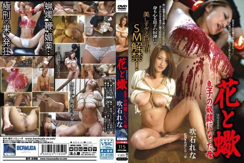 BDA-013 Mother Lena Fukiishi Became Flowers And Scorpion Son Of Slaves - Restraints, Training