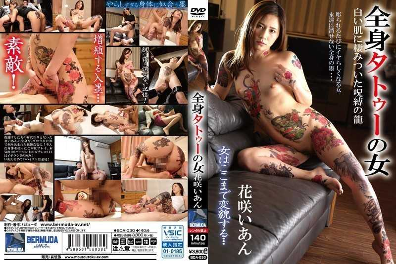 BDA-030 Dragon Habitat With A Spell In The Woman White Skin Of The Whole Body Tattoo Hanasaki Comfort - Urination, Other Fetish