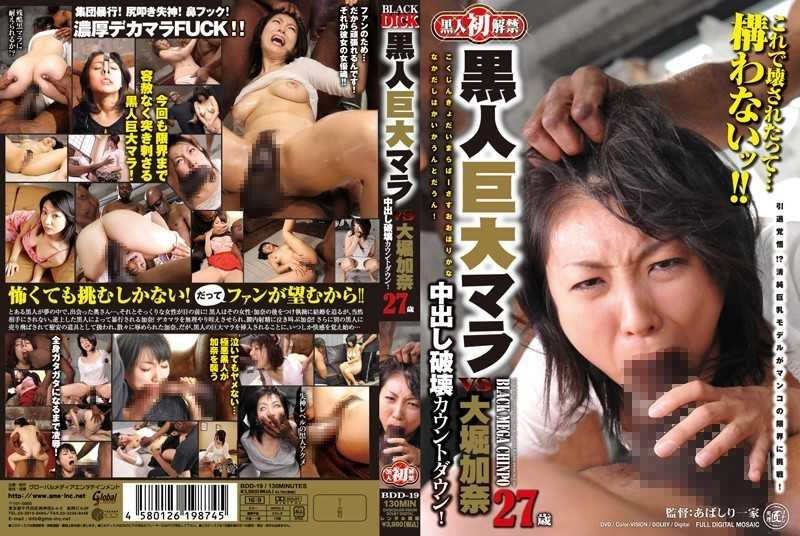 BDD-19 Pies Kana Ohori, VS Destruction Countdown Huge Black Cock First Black Ban! - Solowork, Gangbang