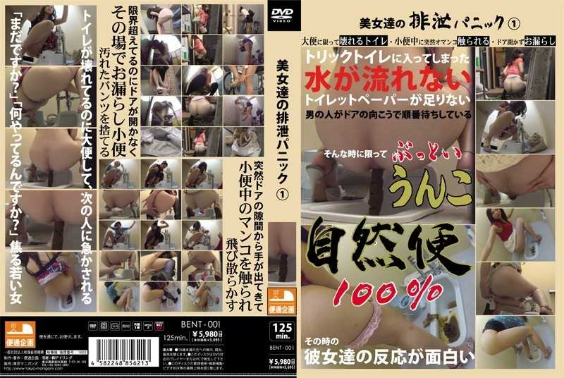 BENT-001 Panic 1 Excretion Of Babes