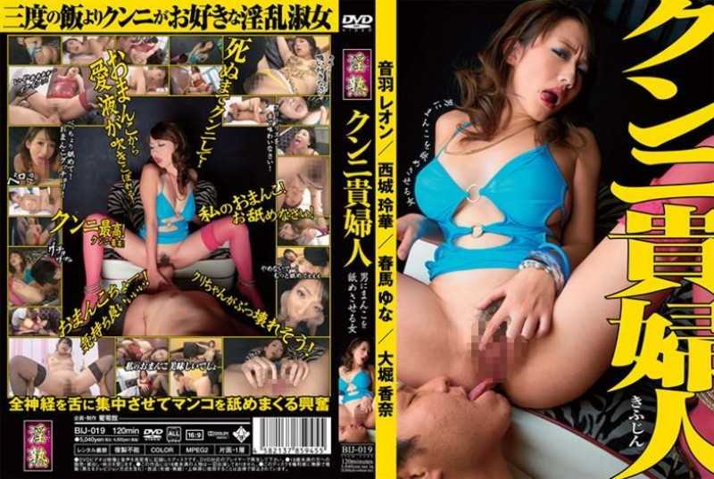 BIJ-019 Man To Man Woman Child Lick Lady Cunnilingus