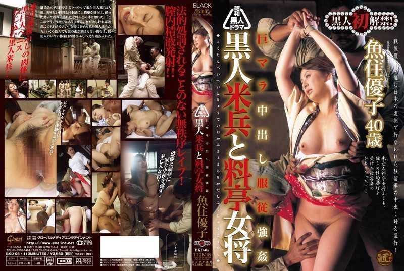 BKD-05 Yuko Uozumi Rape Mara Obedience Pies Restaurant Proprietress Huge Black Soldiers And Black Drama Showa - Mature Woman, Landlady, Hostess