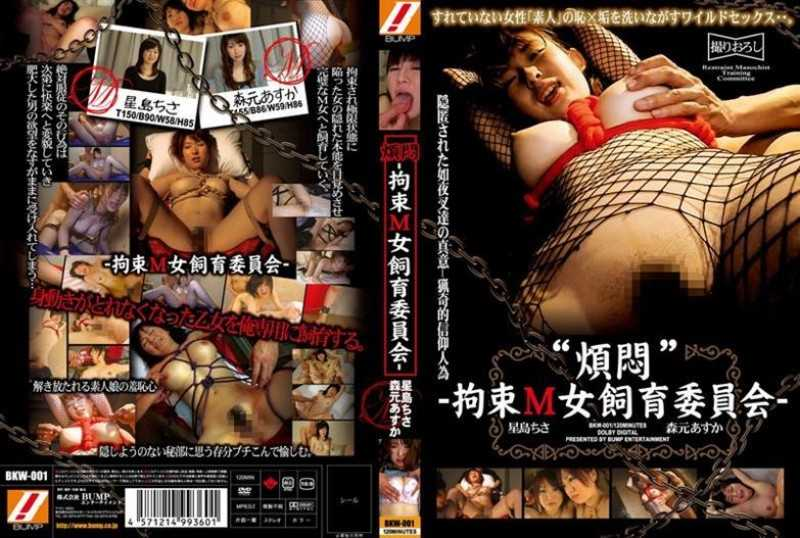 BKW-001 Morimoto Asuka Chisa Star Island Committee - Breeding Captive Woman M - Agony