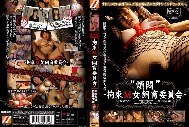 BKW-001 Morimoto Asuka Chisa Star Island Committee - Breeding Captive Woman M - Agony - SM, Restraint
