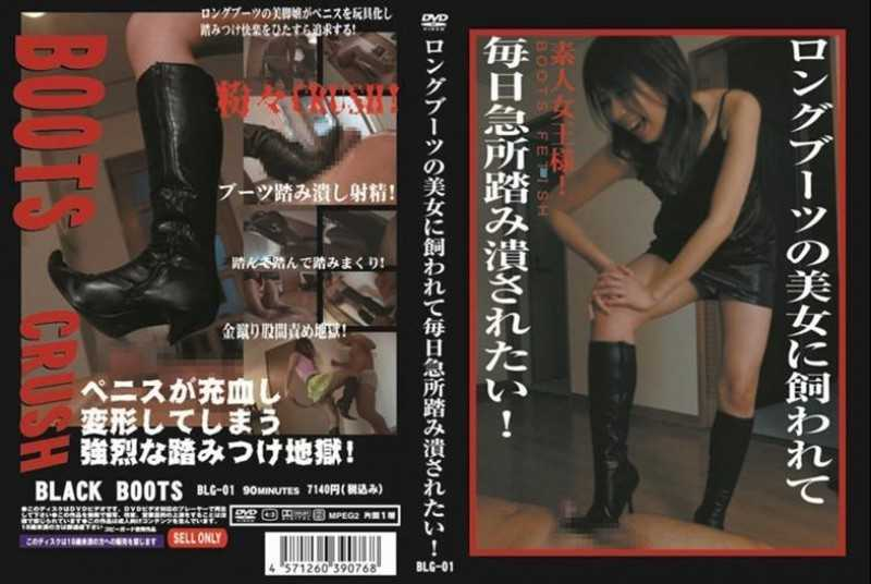 BLG-01 I Want To Be Treaded Daily Vitals Kept To Beauty Long Boots!