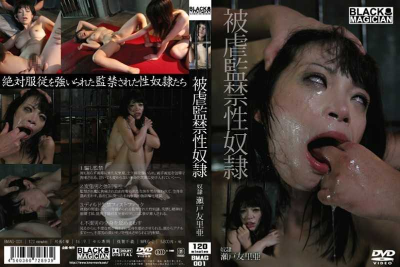 BMAG-001 Masochism Confinement Of Slavery Seto Urea - Training, Confinement