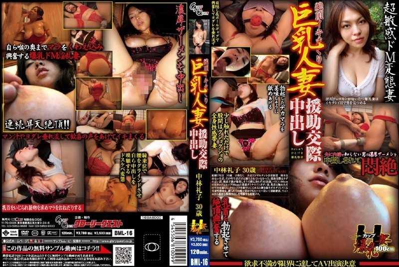 BML-16 ● Dating 30-year-old Reiko Nakabayashi Pies Support Busty Housewives - Restraints, Creampie