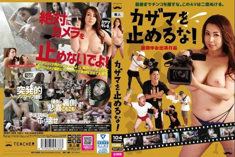 BNST-004 Do Not Stop Kazama! Yumi Kazama