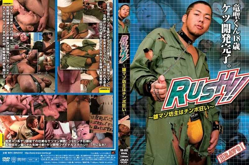 BR-002 RUSH!! ~ ~ Is Crazy Masochist Male Shaved Cock - Gay, Training