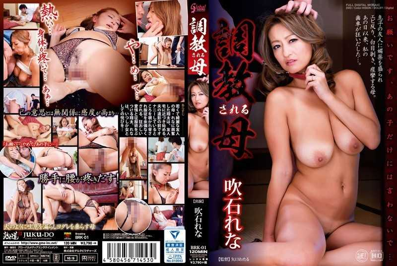 BRK-01 Mother Is Torture Lena Fukiishi - Solowork, Training