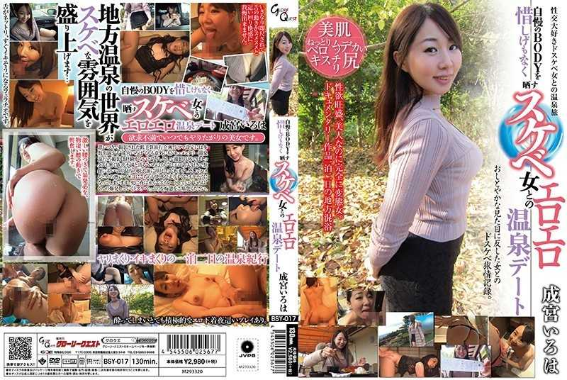 BSY-017 Erotic Hot Spring Dating With Skewered Girl Who Undoubtedly Exposes Its Boastful BODY Iroha Narimiya - Huge Butt, Slut