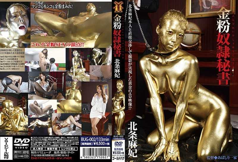 BUG-002 Gold Dust Slave Secretary Maki Hojo - Other Fetish, Training
