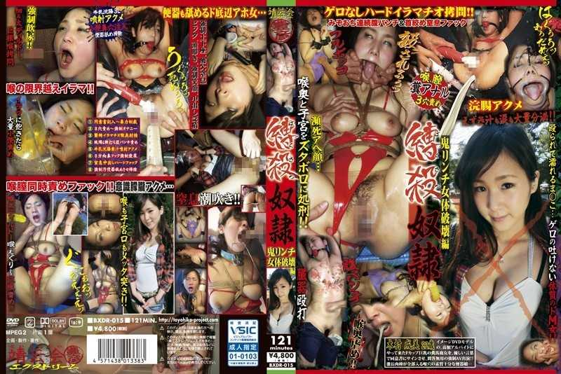 BXDR-015 Bakuya Slave Demon Lynch Booty Destruction Hen Kimura Narumi - Restraints, Enema
