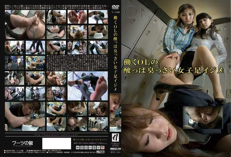 BYD-104 Women's Feet Smell Sour ~Tsu Bullying Die Of OL Work - OL, Planning