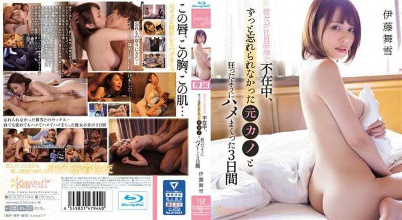 CAWD-044 While She Was Absent From Employee Training, She Was Crazy With Former Kano, Who Had Never Been Forgotten. 3 Days Maiyuki Ito (Blu-ray Disc)
