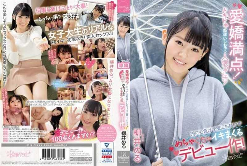 CAWD-045 Adorable! The Friendliness That Makes You Misunderstand! A Debut Work That Does Not Lose To The Rain And Loses To The Wind! Me Yanai