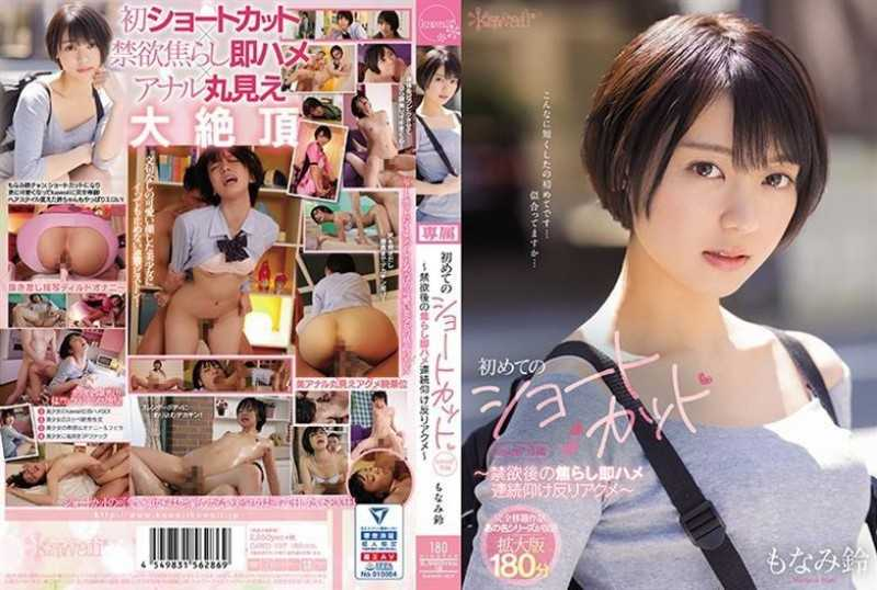 CAWD-107 First Shortcut Kawaii* Exclusive ~Fucking After Abstinence Immediately Saddle Continuous Warpage Acme~ Rin Monami